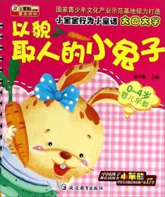 以貌取人的小兔子(0-4岁婴儿早教)/小宝宝行为小童话