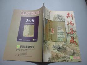 新瑞集藏(2012第3期)