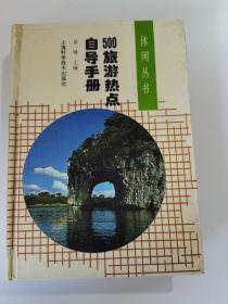 500旅游热点自导手册