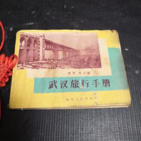 武汉旅行手册