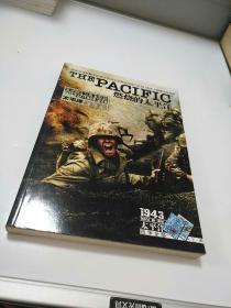 燃烧的太平洋:太平洋战史手册     【210】层