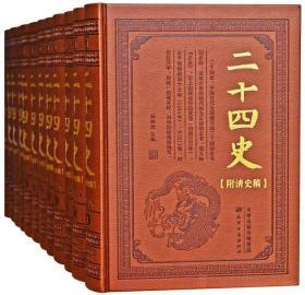 二十四史附清史稿   现货正版