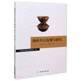 扬州考古发现与研究(2020年总第1辑)