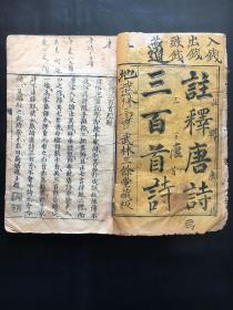 武林三余堂藏板   《注释唐诗三百首》第一册