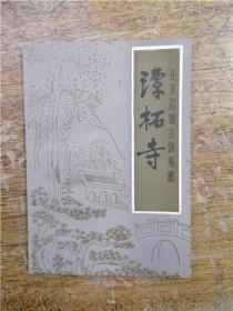 北京名胜古迹丛书 · 潭柘寺