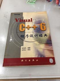 Visual C++6程序设计经典