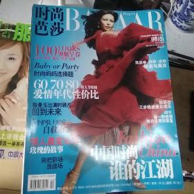 时尚芭莎2006年2月号