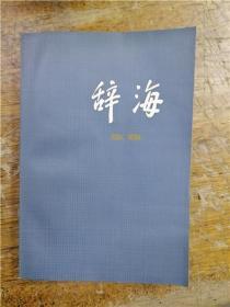 辞海 · 生物(修订本)