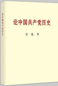 新书现货 论中国共产党历史 普及本 中央文献出版社 党员四史学习教育读本含中国共产党历史的重要文稿40篇9787507348057