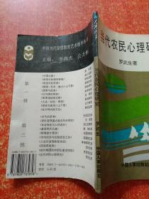 当代农民心理研究【中国当代思想教育艺术精华丛书】