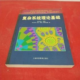 复杂系统理论基础