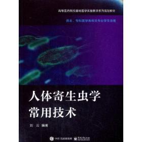 人体寄生虫学常用技术