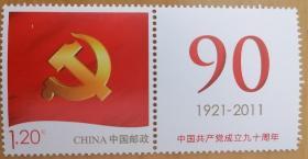 中国共产党成立90周年邮票