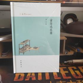 会海鸿泥录(芷兰斋作品系列·精装)