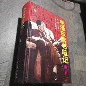 毛泽东读书笔记解析 上册