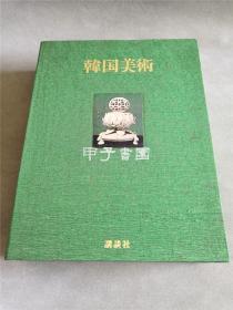 韩国美术 讲谈社 1970年 初版初印 限量编号发行500部
