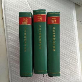 当代中国的文字改革(精装包邮)