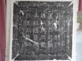 昭陵藏宝,唐俭墓志精拓!多年前所拓,墨拓部分75厘米!  根据志文,这篇墓志的文本出自许敬宗手笔。许敬宗在初唐也是风云人物,他是隋朝礼部侍郎许善心之子,东晋名士许询之后。 少有文名。永徽五年(654年),因支持立武则天为后而官运亨通。而写这篇墓志,则是两年后的656年。能请动这样的权贵,因为墓主唐俭更厉害。他是唐朝建立的直接参与者之一,对唐朝的建立和统一全国起了重要作用