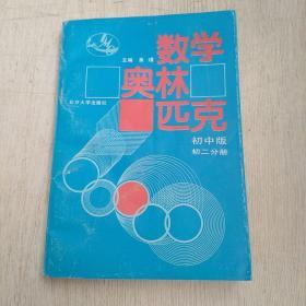 数学奥林匹克(初中版)初二分册