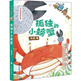 孤独的小螃蟹 山东教育出版社 冰波 著 童话故事 孤独的小螃蟹(冰波精选童话集)《冰波童话系列》共有4册,收录了《孤独的小螃蟹》《企鹅寄冰》《蓝鲸的眼睛》等中短篇童话。作品的基调是明确的,那就是爱和温暖,促使小读者关注幼小生命,给以温暖的保护。9787570108558正版全新图书籍Book