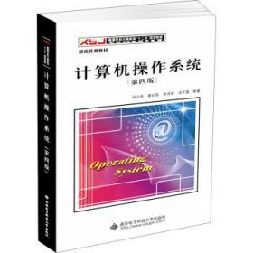计算机操作系统第四4版汤小丹汤子瀛梁红兵西安电子科技大学出版