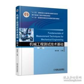 二手 机械工程测试技术基础 第四版4版 熊诗波 机械工业出版社