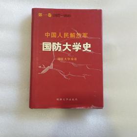 中国人民解放军  国防大学史