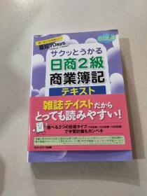 サクッとうかる日商2级商业簿记テキスト 改订5版 日文
