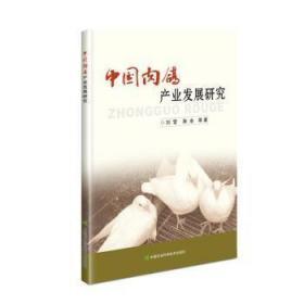 全新正版图书 中国肉鸽产业发展研究 刘雪 中国农业科学技术出版社 9787511650719书海情深图书专营店