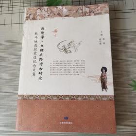 杜斗城教授荣退纪念文集一一敦煌学 ·丝绸之路考古研究