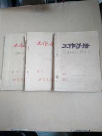 西安美术学院   工作手册三本   约1982年至1988年