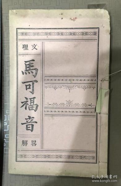 稀见较早的文言文版大清光绪25年1899年杨格非译本文理版《马可 福音》略解,英汉书馆印,基督教书。。