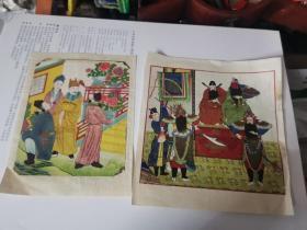 民国民俗彩画2张,长各约20厘米,印制精美,色彩纯正,感受民国印刷经典。颜 无敌大将。