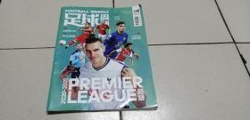 足球周刊   2020   19   798