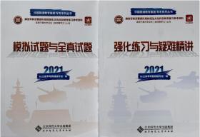 2021年军考教材士兵考军校用书籍全8册-国防工业出版社