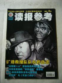 读报参考 2005年三月彩版