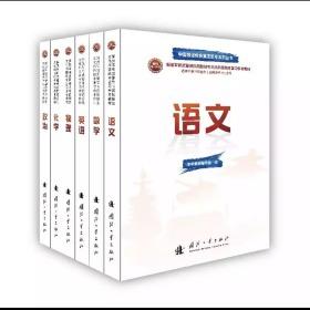 2021部队士兵考军校资料教材全套9册国防工业出版社