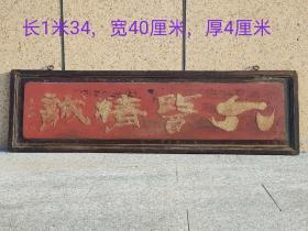 南木,描金,挂匾, 刻画精细,时代特征明显,年代感十足! 尺寸如图 低价惠友,喜欢红色收藏的师友不要错过!