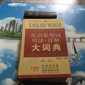 英语常用词用法.详解大词典(L-Z)