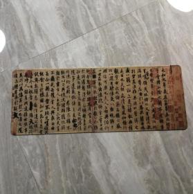 兰亭序书法临摹临帖垫/茶垫/鼠标垫/新中式书房桌垫