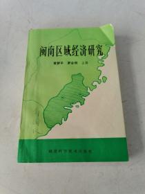 闽南区域经济研究