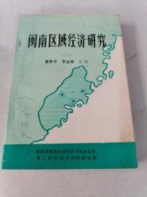 闽南区域经济研究 (第二辑)