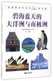 碧海蓝天的大洋洲与南极洲(青少版)/拉鲁斯百科全书--正版全新