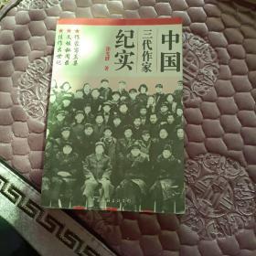 中国三代作家纪实