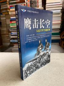 中国空军故事丛书:鹰击长空人民空军空战纪事