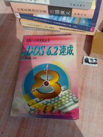 DOS6.2速成