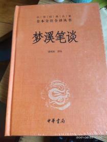 梦溪笔谈—中华经典名著全本全注全译丛书