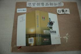 武汉公安年鉴 2010 精装