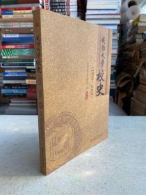 成都大学校史:1978-2008