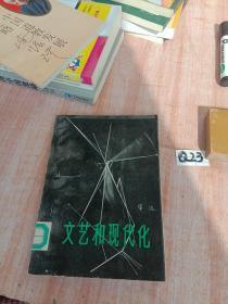 文艺和现代化